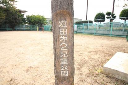遊田第2児童公園の画像2