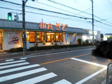 和食さと狭山店の画像1