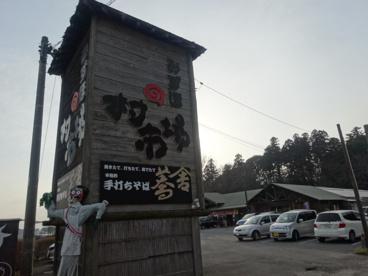みずほの村市場の画像2
