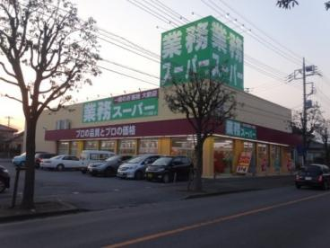 業務スーパー つくば店の画像1