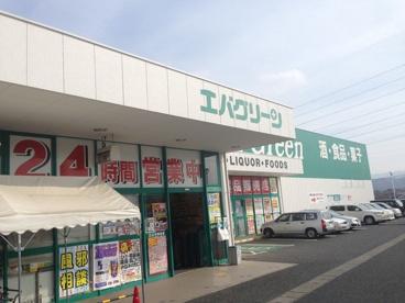 エバグリーン 狭山店の画像1