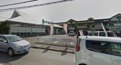 パルネット狭山店の画像1