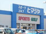 ヒマラヤスポーツ&ゴルフウニクス上里店