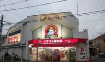 くすりの福太郎 前原店