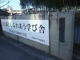 川口市立戸塚西中学校