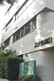 碑文谷病院の画像1