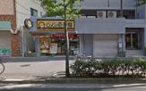 CoCo壱番屋 東成区緑橋東店