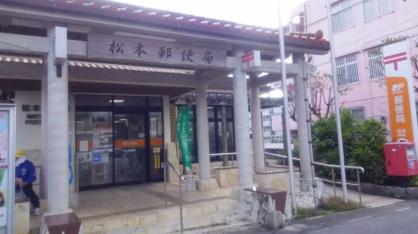 松本郵便局の画像2