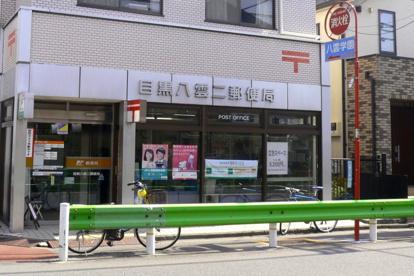 八雲二郵便局の画像1