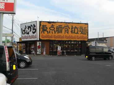 ばんからラーメン熊谷店の画像1