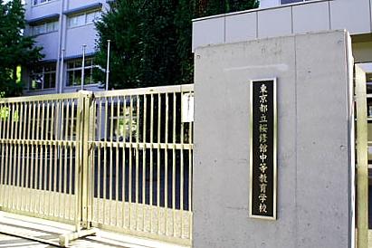 東京都立桜修館中等教育学校の画像1