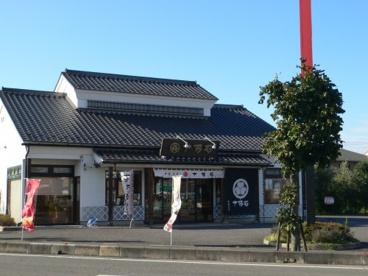 十万石熊谷店の画像1