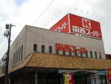 関西スーパー長居店
