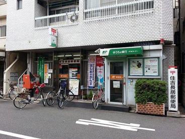 住吉長居東郵便局の画像1