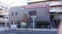 岡崎信用金庫豊田支店