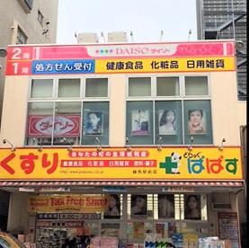 どらっぐぱぱす練馬駅前店の画像1