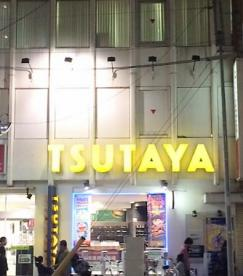 TSUTAYA高田馬場店の画像1