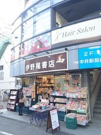 伊野尾書店の画像1