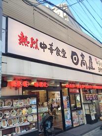 日高屋 中井駅前店の画像1
