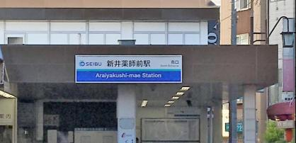 新井薬師前駅の画像1