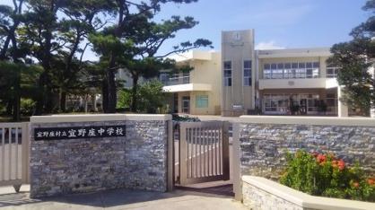 宜野座中学校の画像1