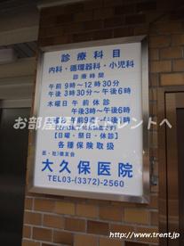 大久保病院 (西新宿5丁目)の画像3