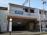 阪急中山駅