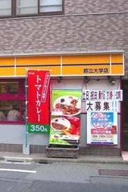 松屋 都立大学店の画像1