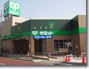サミット 中野南台店