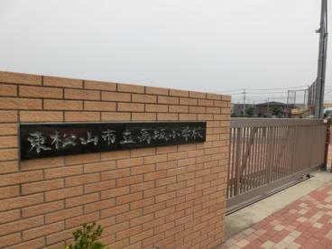 東松山市立 高坂小学校の画像2