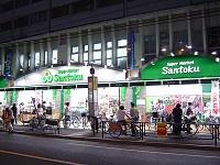 三徳 中野店