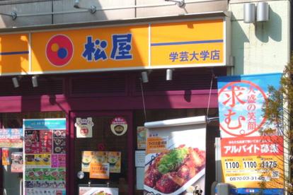 松屋 学芸大学店の画像1