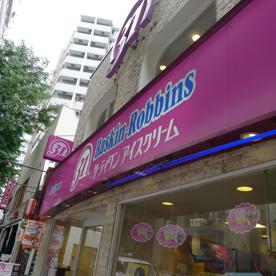 サーティワンアイスクリーム 学芸大学店の画像1