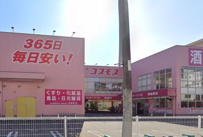 ディスカウントドラッグコスモス喜連東店の画像1