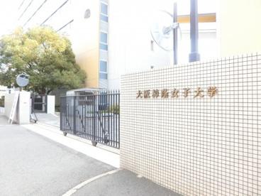 大阪樟蔭女子大学の画像4