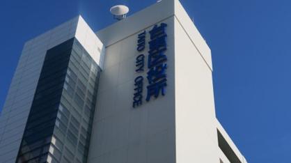 台東区役所の画像1