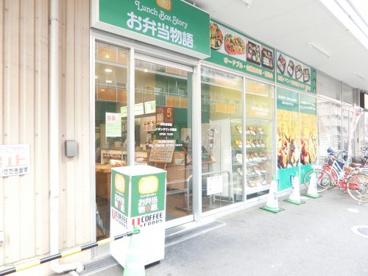 お弁当物語 イオンタウン小阪店の画像1
