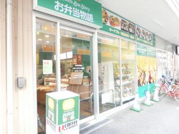 お弁当物語 イオンタウン小阪店の画像3