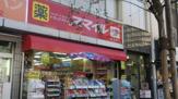 スマイルドラッグ 東上野店