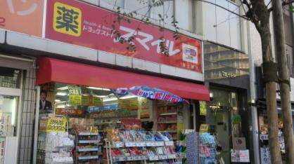 スマイルドラッグ 東上野店の画像1
