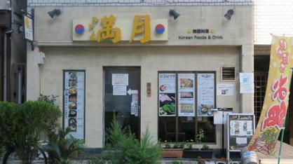 韓国料理店満月の画像1