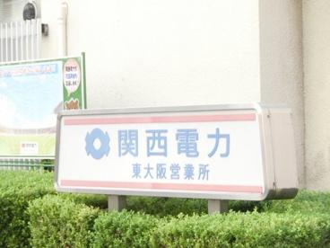関西電力株式会社 東大阪営業所の画像2
