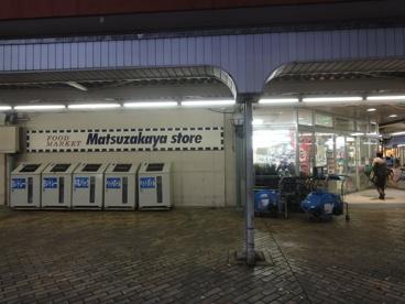 松坂屋ストア豊四季店の画像1