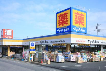 マツモトキヨシドラッグストア豊四季店の画像1