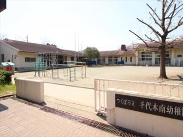 つくば市役所 手代木南幼稚園の画像1
