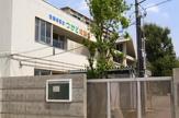 塚戸幼稚園