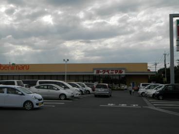 ヨークベニマル・つくばみらい店の画像1