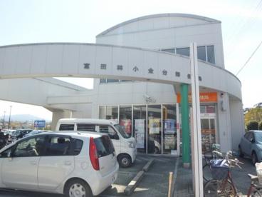 富田林小金台郵便局の画像1