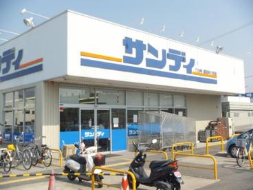 サンディ富田林川西店の画像1