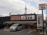 丸亀製麺富田林
